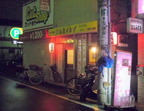 東京都練馬区田柄2丁目にある居酒屋「居酒屋フルスイング」外観