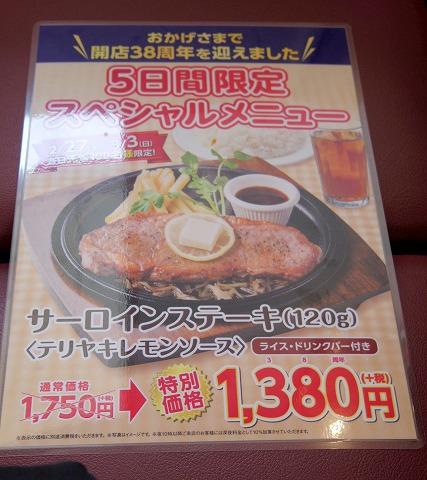 埼玉県狭山市根岸1丁目にあるレストラン、洋菓子の「不二家レストラン 狭山根岸店」メニュー