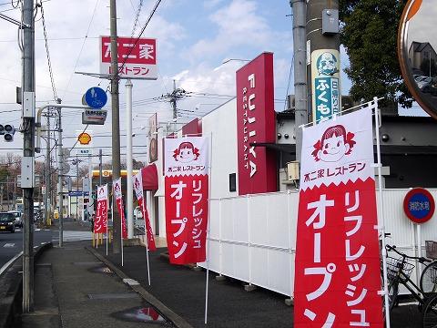 埼玉県狭山市根岸1丁目にあるレストラン、洋菓子の「不二家レストラン 狭山根岸店」外観