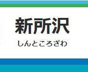 埼玉県所沢市緑町1丁目にある西武新宿線にある新所沢駅周辺の飲食店レビューまとめ