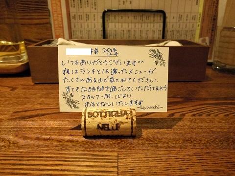 埼玉県越谷市千間台東1丁目にある鉄板ビストロの「la planche  ラ・プランシュ」お店からのメッセージ