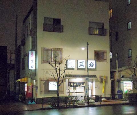 東京都江東区清澄3丁目にある居酒屋「三岩」外観