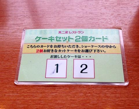 埼玉県狭山市根岸1丁目にあるレストラン、洋菓子の「不二家レストラン 狭山根岸店」ケーキセット2個カード