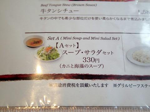 茨城県ひたちなか市枝川にある「シーフードレストラン メヒコ 水戸フラミンゴ館」メニューの一部