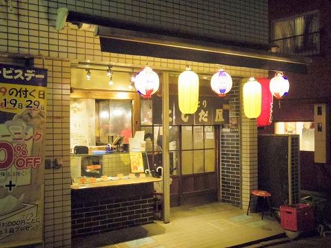 東京都新宿区上落合2丁目にある「やきとり にしだ屋 中井店」外観