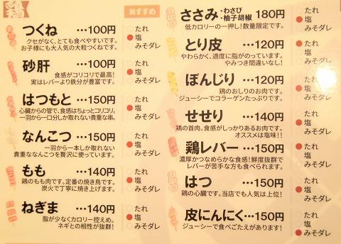 東京都新宿区上落合2丁目にある「やきとり にしだ屋 中井店」ウーロン茶