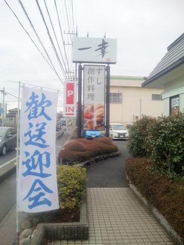 埼玉県入間市下藤沢にある寿司、創作料理の「一幸 入間店」外観