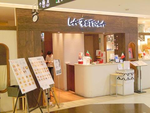 東京都豊島区南池袋1丁目にあるイタリアンのお店「ikebukuro LA BETTOLA da Ochiai イケブクロ・ラ・ベットラ・ダ・オチアイ」入口