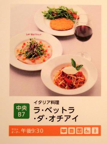 東京都豊島区南池袋1丁目にあるイタリアンのお店「ikebukuro LA BETTOLA da Ochiai イケブクロ・ラ・ベットラ・ダ・オチアイ」案内