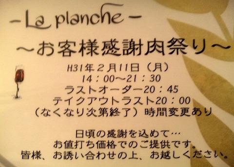 埼玉県越谷市千間台東1丁目にある鉄板ビストロの「la planche  ラ・プランシュ」肉祭り告知