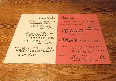 埼玉県越谷市千間台東1丁目にある鉄板ビストロの「la planche  ラ・プランシュ」ランチメニュー