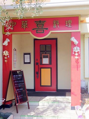 埼玉県越谷市千間台西4丁目にある「中華料理 喜」入口