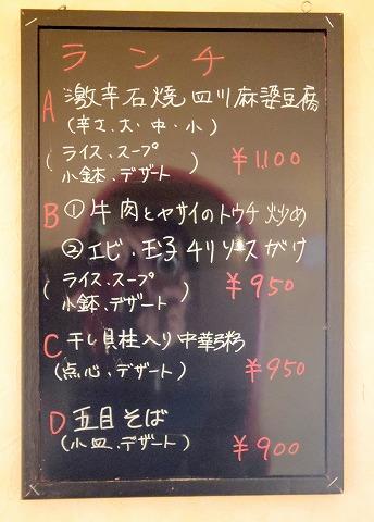 埼玉県越谷市千間台西4丁目にある「中華料理 喜」ランチメニュー