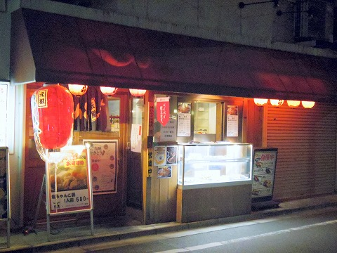 東京都文京区関口1丁目にあり焼鳥店「元祖やきとり串八珍 江戸川橋店」