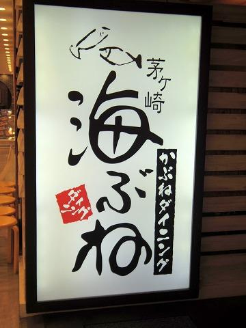 神奈川県川崎市川崎区駅前本町8番地ダイスビルにある居酒屋「茅ヶ崎 海ぶねダイニング」外観