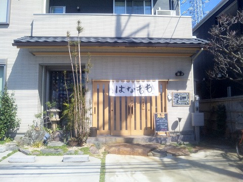 埼玉県所沢市緑町3丁目にある割烹、小料理のお店「旬菜料理 花もも」外観