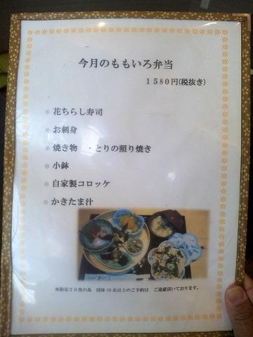 埼玉県所沢市緑町3丁目にある割烹、小料理のお店「旬菜料理 花もも」メニュー