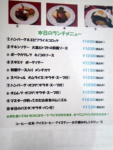 埼玉県吉川市栄町にある洋食店「レストラン コヤノ Restaurant Koyano」メニュー