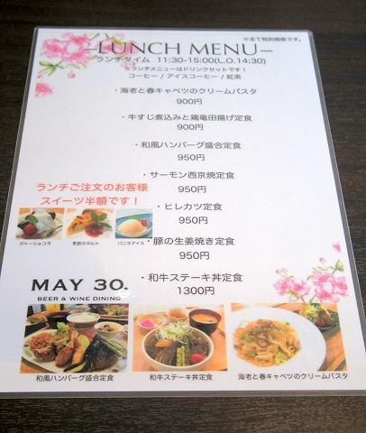 埼玉県入間市下藤沢にあるカフェ、ダイニングの「MAY 30.」ランチメニュー