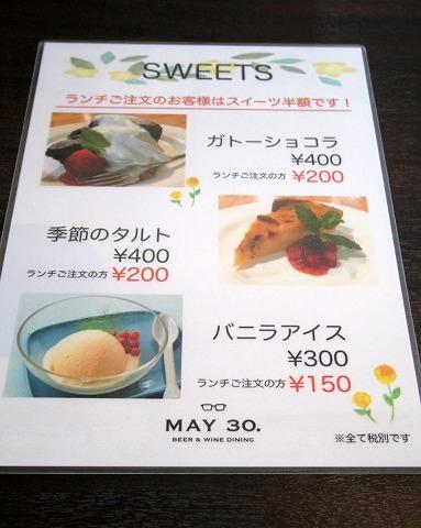 埼玉県入間市下藤沢にあるカフェ、ダイニングの「MAY 30.」スイーツメニュー