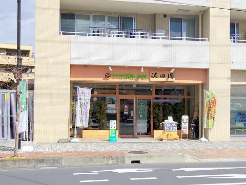 埼玉県入間市下藤沢にある日本茶専門店「さやま深蒸し本舗 沢田園 和カフェ ひなた」外観
