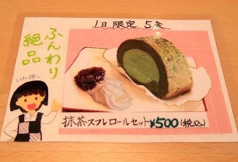 埼玉県入間市下藤沢にある日本茶専門店「さやま深蒸し本舗 沢田園 和カフェ ひなた」メニューの一部