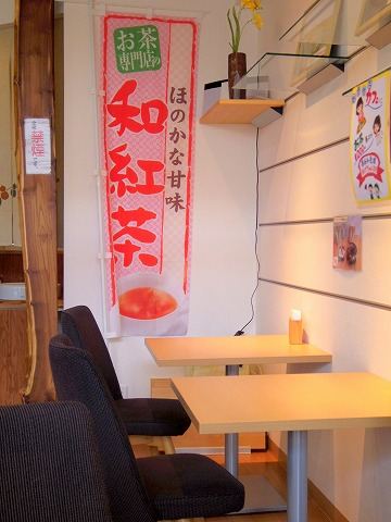 埼玉県入間市下藤沢にある日本茶専門店「さやま深蒸し本舗 沢田園 和カフェ ひなた」店内
