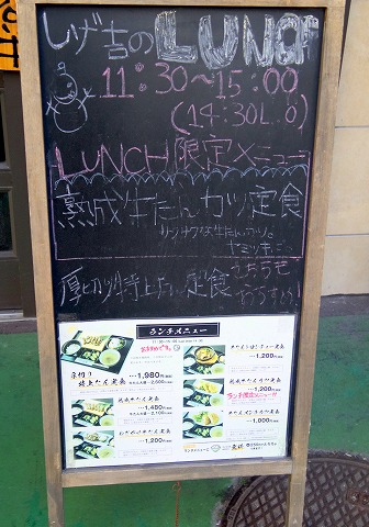 神奈川県川崎市川崎区小川町にある「熟成牛たん しげ吉 川崎本店」ランチの案内の外看板