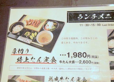 神奈川県川崎市川崎区小川町にある「熟成牛たん しげ吉 川崎本店」