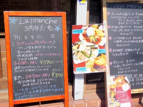 埼玉県越谷市千間台東1丁目にある鉄板ビストロの「la planche  ラ・プランシュ」外観