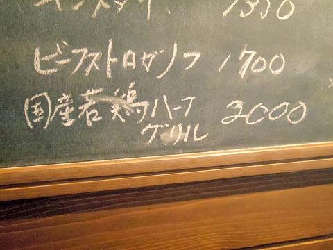 埼玉県越谷市千間台東1丁目にある鉄板ビストロの「la planche  ラ・プランシュ」メニュー