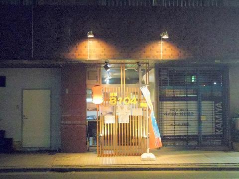 東京都練馬区田柄4丁目にある居酒屋「酒場B104」外観