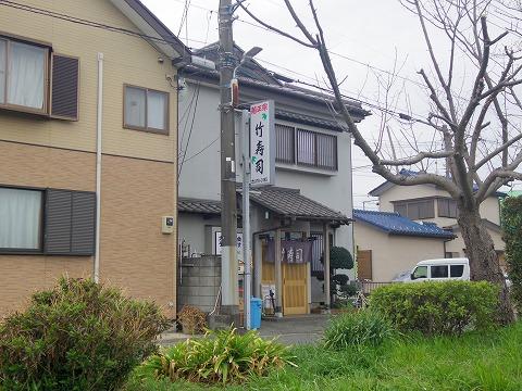 埼玉県越谷市千間台東2丁目にある寿司店「竹寿司」外観