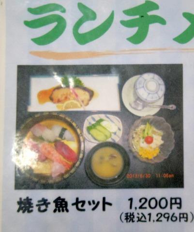 埼玉県越谷市千間台東2丁目にある寿司店「竹寿司」メニューの一部