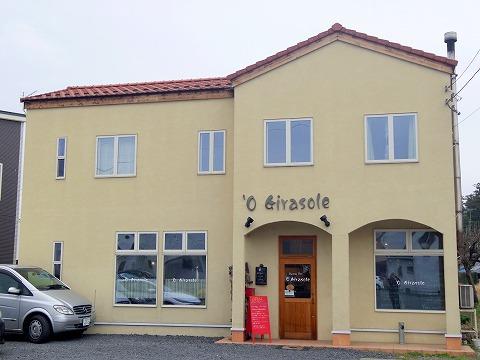栃木県小山市雨ヶ谷新田にあるイタリア料理の「'O Girasole  オ・ジラソーレ」外観
