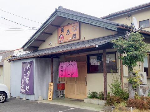 茨城県古河市仁連にある寿司、居酒屋の「真乃心」外観