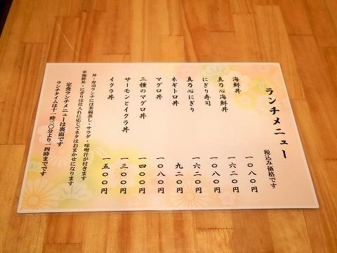 茨城県古河市仁連にある寿司、居酒屋の「真乃心」メニュー