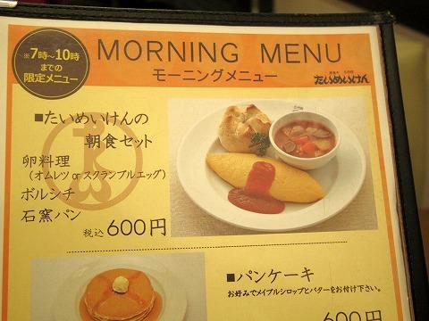 東京都台東区上野7丁目にある洋食店「洋食や 三代目 たいめいけん」モーニングメニュー