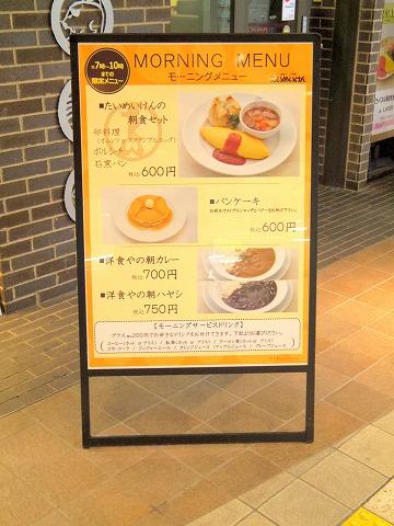 東京都台東区上野7丁目にある洋食店「洋食や 三代目 たいめいけん」外観