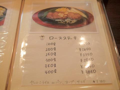 茨城県古河市東本町1丁目にあるステーキ、ハンバーグの「ステーキ食堂 富士」メニュー
