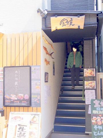 神奈川県川崎市川崎区東田町にある居酒屋「日本料理・北前鮮魚 宜候 YO‐SORO 川崎」外観