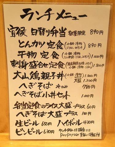 神奈川県川崎市川崎区東田町にある居酒屋「日本料理・北前鮮魚 宜候 YO‐SORO 川崎」メニュー