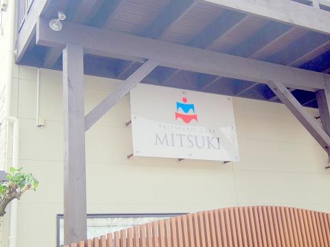 埼玉県所沢市東狭山ケ丘1丁目にあるイタリア料理の「パティスリー カフェ ミツキ  patisserie cafe Mitsuki」外観