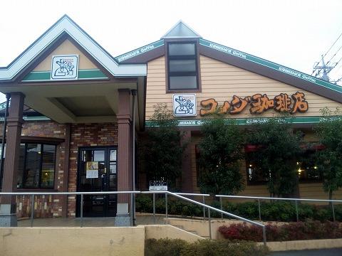 埼玉県所沢市緑町3丁目にある喫茶店「コメダ珈琲 新所沢店」外観