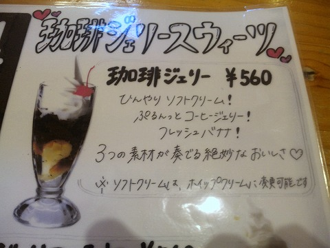 埼玉県所沢市緑町3丁目にある喫茶店「コメダ珈琲 新所沢店」メニュー
