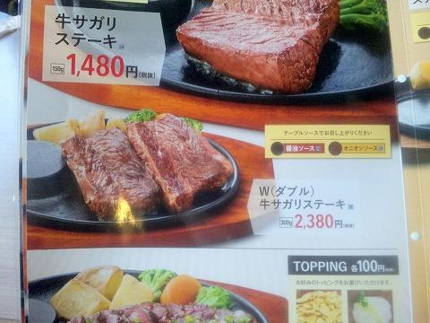 埼玉県所沢市星の宮1丁目にあるステーキ、ハンバーグのお店「ステーキのどん 星の宮店」メニュー