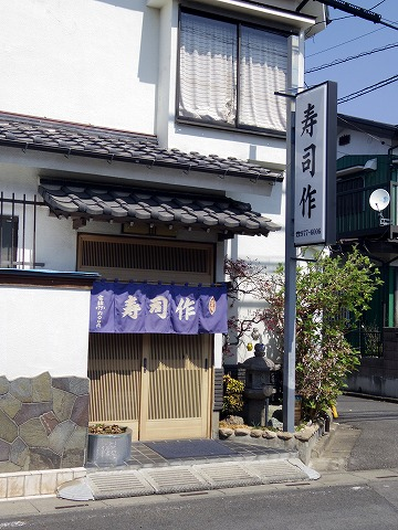 埼玉県越谷市袋山にある寿司店「寿司作」外観