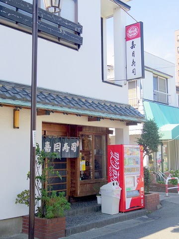 埼玉県越谷市袋山にある「嘉月寿司」外観