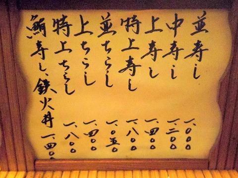 埼玉県越谷市袋山にある「嘉月寿司」メニュー