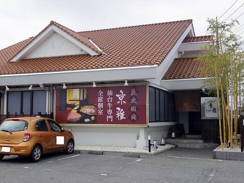 埼玉県さいたま市岩槻区長宮にある「炭火焼肉 京雅(みやび)岩槻本店」外観